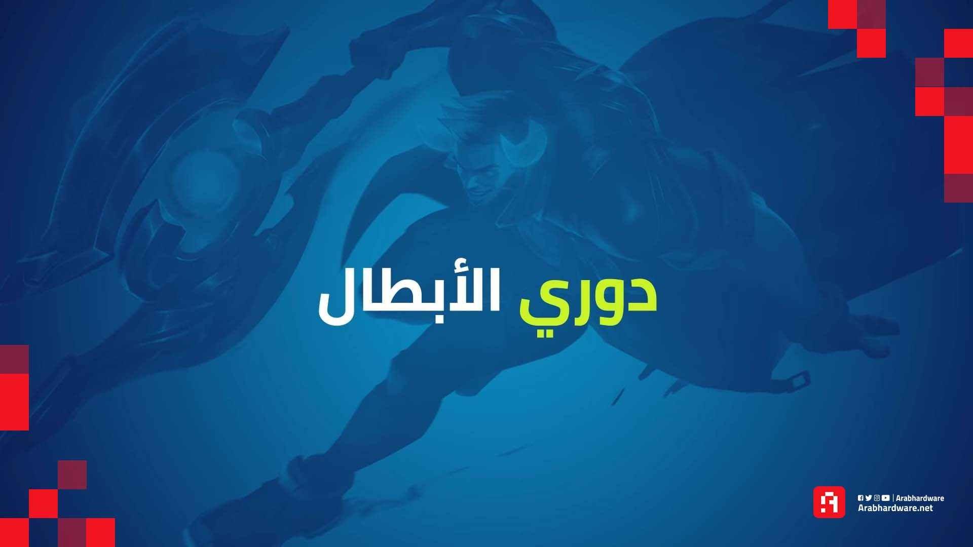 دوري أبطال كأس العرب