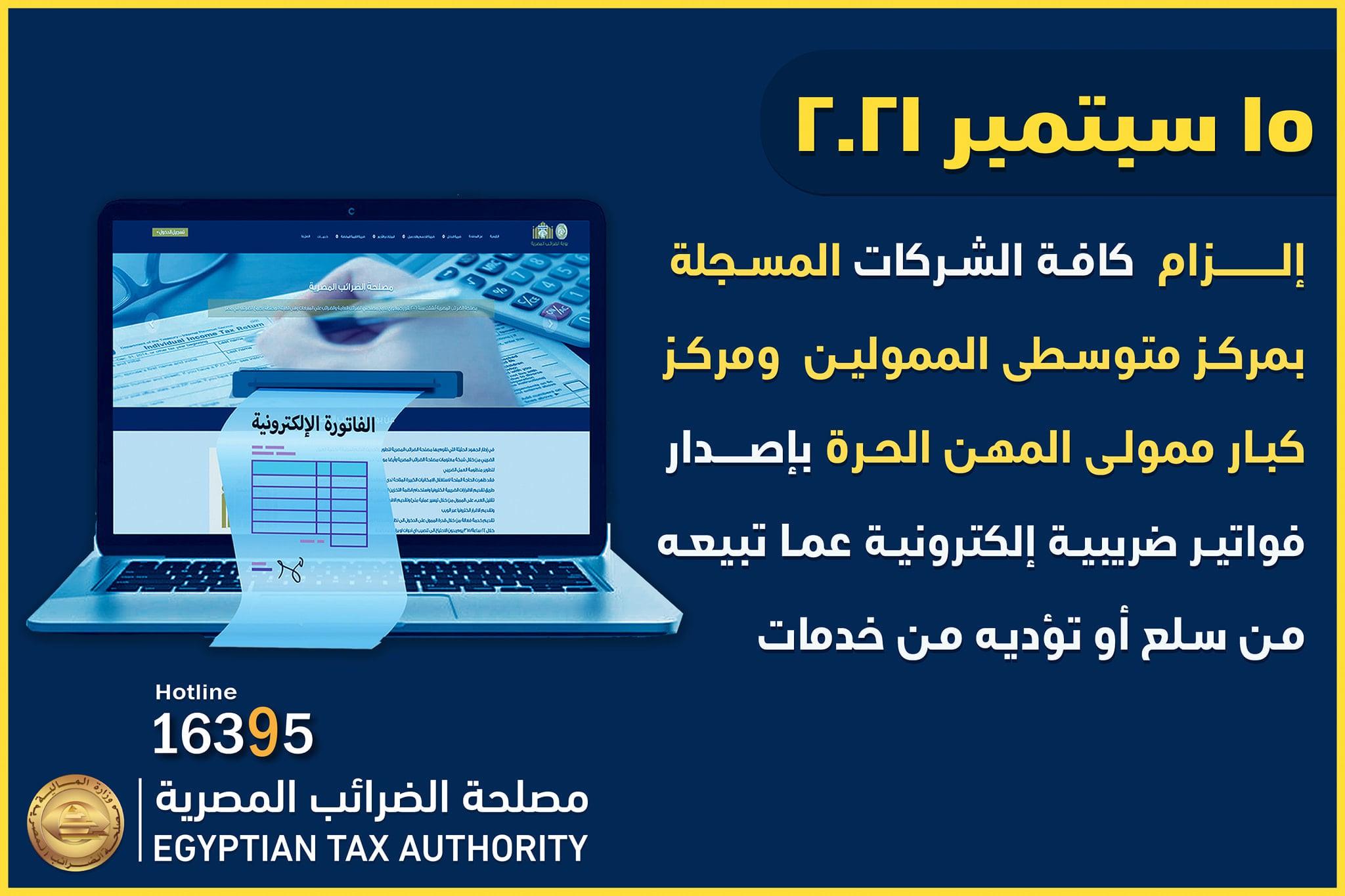 وزارة المالية تطلق تطبيق الفاتورة الإلكترونية Egyptian e-Invoicing