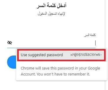 قُم بالذهاب إلى قائمة كلمات السر على جوجل كروم