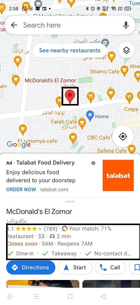 مراجعة خرائط جوجل