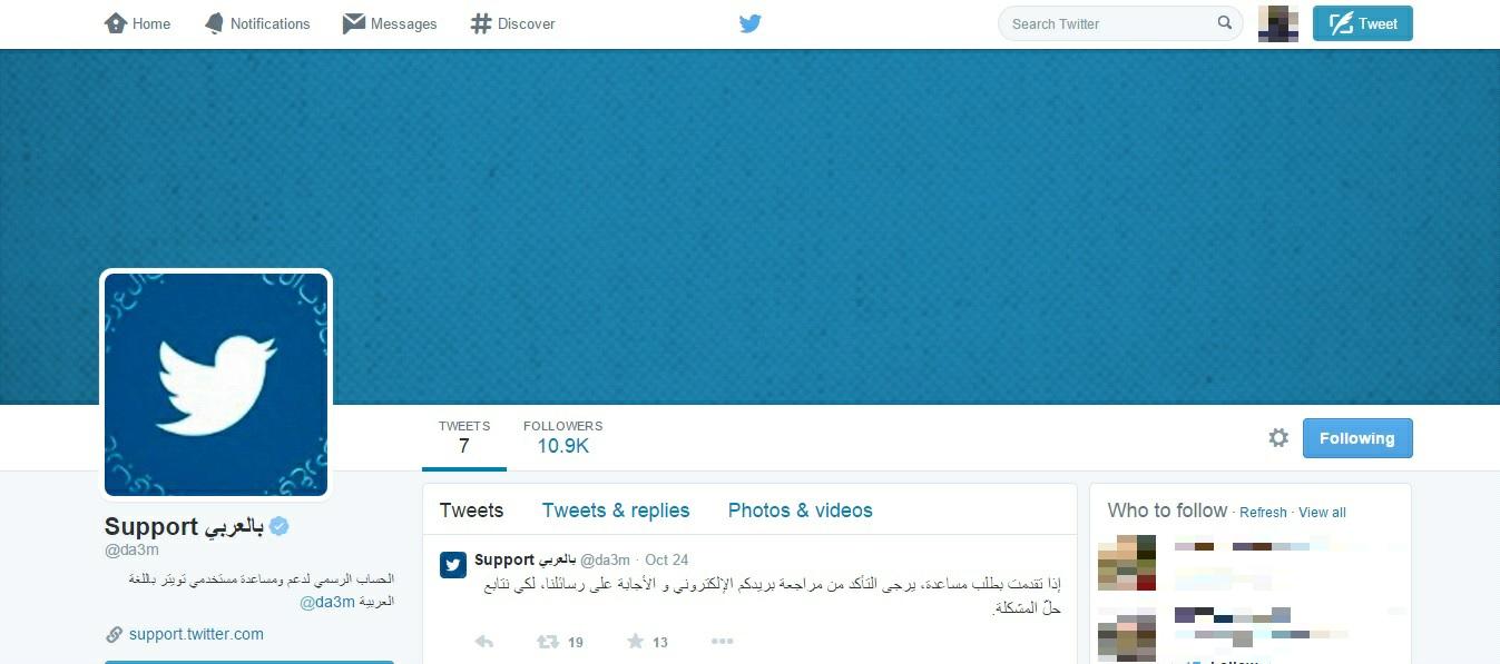 الحساب الرسمي للدعم الفني باللغة العربية