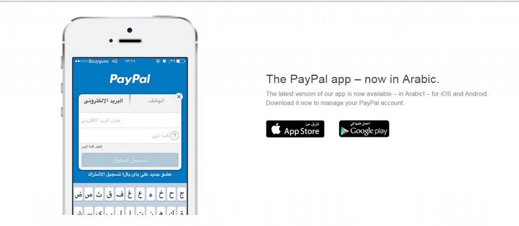 paypal in arabic