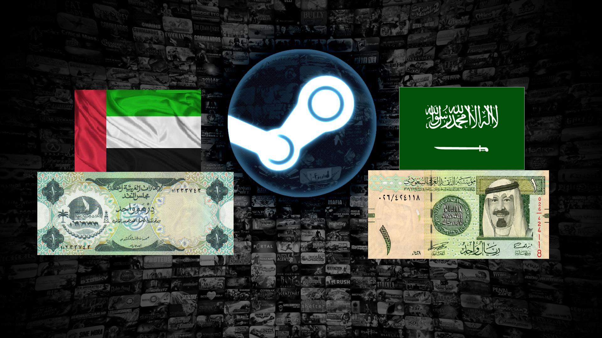 رسمياً متجر Steam يدعم عملة الريال السعودي والدرهم الإماراتي