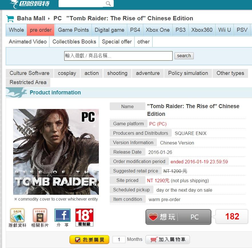 أكبر المتاجر التايوانية يؤكد قدوم Rise of the Tomb Raider بيناير