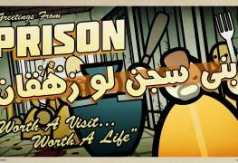 بالفيديو تعرف على لعبة بناء السجون Prison Architect