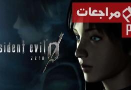 بالفيديو تعرف على مراجعتنا للعبة Resident Evil 0 HD Remaster