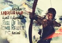 المراجعة التفصيلية للعبة Rise of the Tomb Raider على PC
