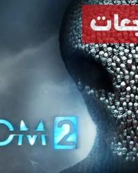 بالفيديو تعرف على مراجعتنا للعبة الإستراتيجية XCOM2