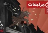 بالفيديو تعرف على مراجعتنا للعبة Assassin's Creed Chronicles بروسيا