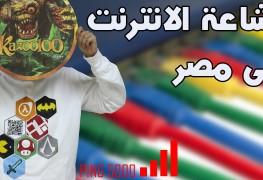 بالفيديو إلى أى مدى تبلغ سوء حالة الإنترنت بمصر ؟