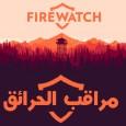 الإستعراض الكامل لأفضل الألعاب المستقلة Firewatch