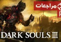مراجعة لعبة الأكشن Dark Souls III