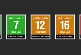 رسمياً إعتماد تصنيف عمرى جديد للألعاب بالمملكة العربية السعودية
