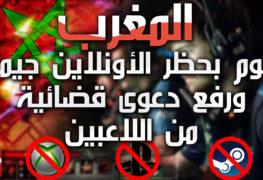 المغرب تقوم بحظر الأونلاين جيمنج ورفع دعوى قضائية من اللاعبين