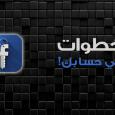 كيف تحمي حسابك على الفيسبوك من السرقة؟ 7 خطوات نفذها!
