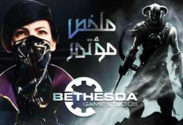 ملخص مؤتمر شركة Bethesda بمعرض الألعاب السنوي E3 2016