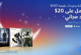 سونى تهنئكم بشهر رمضان أضف 100$ دولار بحسابك وإحصل على 20$ مجاناً