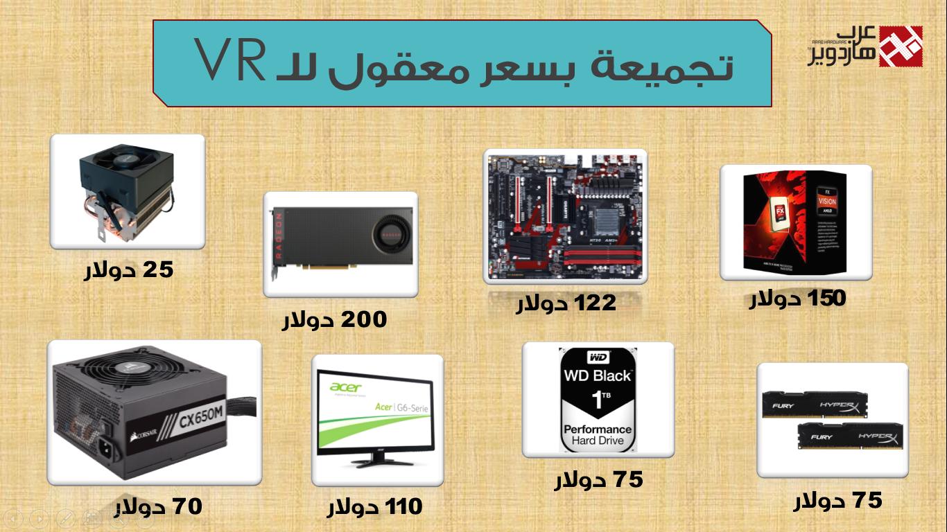 425cb96ca تجميعة حاسوب بتكلفة مالية معقولة لتشغيل VR - عرب هاردوير