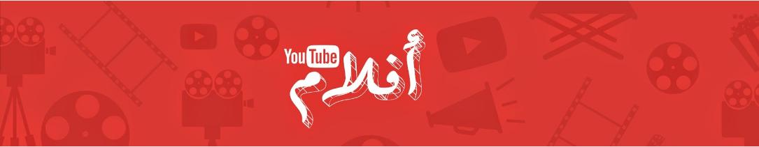 يتطلب يوتيوب أفلام إنترنت سريع