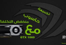 تجميعة منخفضة التكلفة للاعبين مع بطاقة انفيديا GTX 1060