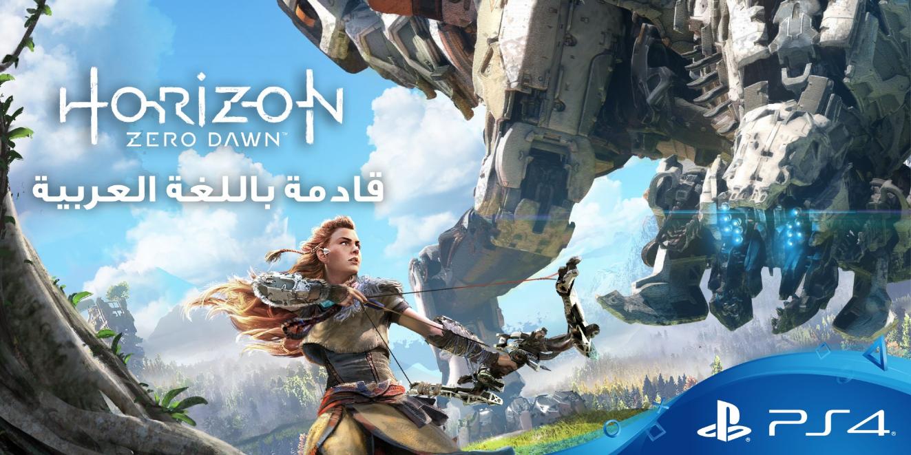 تعريب لعبة Horizon Zero Dawn