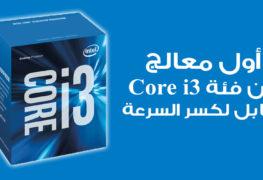 فئة إنتل Core i3