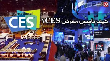 كيف تأسس معرض CES