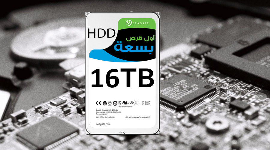 ترقب وصول أول قرص HDD بسعة 16TB من Seagate العام القادم