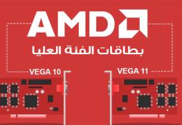 بطاقات معمارية AMD VEGA