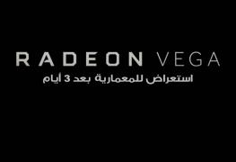 تأكيد AMD على استعراض معمارية VEGA في CES 2017