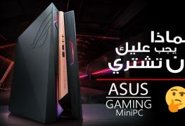 لماذا يجب عليك أن تشتري حاسوب لعب صغير الحجم من ASUS؟