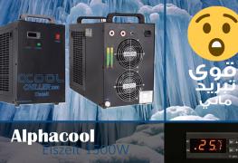 شاهد أقوى أنظمة التبريد المائي في العالم Eiszeit 1500W من Alphacool