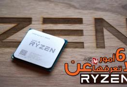 6 أمور لا تعرفها عن معالجات AMD RYZEN
