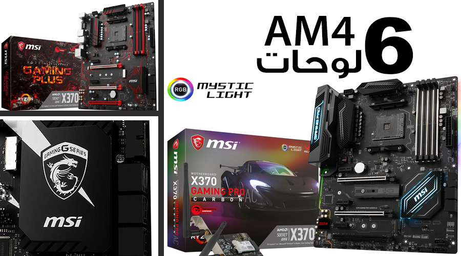 تشكيلة جديدة تنضم لعائلة لوحات MSI AM4..تعرف عليها