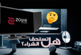 ماهي أفضل المميزات التي تتضمنها شاشات BenQ ZOWIE؟