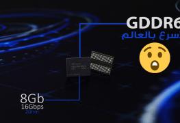 رسمياً..SK Hynix تعلن عن أول رقاقات ذاكرة GDDR6 الأسرع بالعالم!