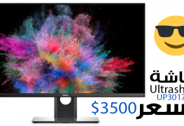 البدء ببيع شاشة Dell Ultrasharp UP3017Q بدقة 4K بسعر 3500 دولار!