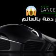 ماوس Razer Lancehead يتمتع بمستشعر ليزري هو الأكثر دقة في العالم