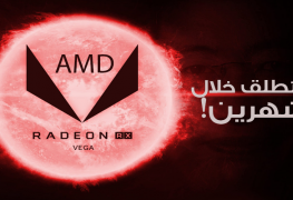 رسمياً AMD تؤكد أن بطاقات RX VEGA ستأتي في هذا الربع!