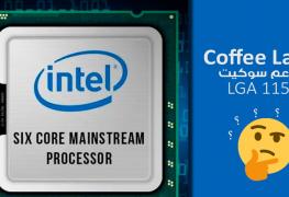 معالجات Coffee Lake سداسية النواة قد تكون متوافقة مع سوكيت LGA 1151