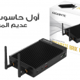 جيجابايت تقدم أول حاسوب BRIX عديم المراوح بمعالج إنتل Core