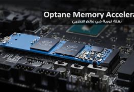 الذاكرة المسرعة إنتل Optane تزيد من أداء حاسوبك بنسبة 28%!