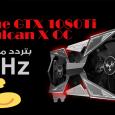 كسر سرعة مصنعي خارق لبطاقة Colorful GTX1080Ti Vulcan X OC لتعمل بتردد 2GHz!