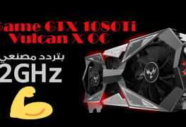 كسر سرعة مصنعي خارق لبطاقة Colorful GTX1080Ti Vulcan X OC لتعمل بتردد 2GHz!