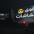 التميز هو عنوان شاشة Acer Predator X27 الداعمة لـ 4K/HDR/144Hz
