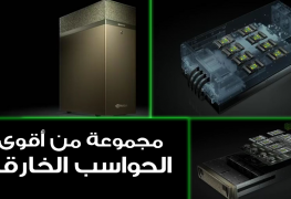 انفيديا تعلن عن أقوى الحواسب الخارقة DGX-1/DGX Station/HGX-1 للذكاء الاصطناعي