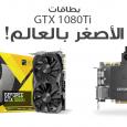 أصغر بطاقات GTX 1080 Ti بالعالم ستطلق من ZOTAC ضمن معرض Computex