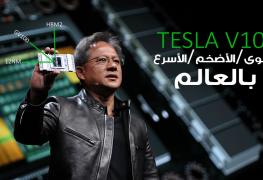 بطاقة TESLA V100 هي أول نواة معالج رسومي بالعالم بحجم النواة وبدقة تصنيع 12nm FFN!