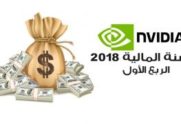 عائدات انفيديا للربع الأول من السنة المالية 2018 تصل إلى 1.94 مليار دولار