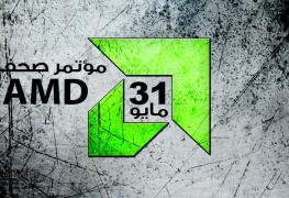 في 31 مايو ستعقد AMD مؤتمر صحفي..فهل سنرى بطاقات RX VEGA؟
